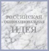 Российская общенациональная идея